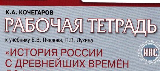 Крымоведение 6 класс тетрадь супрычев гдз