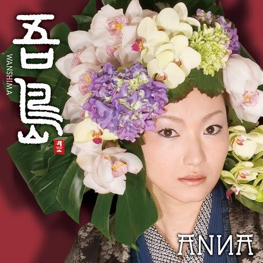 Анна album Wanshima