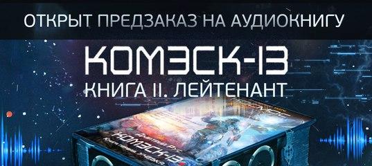 Рус дмитрий комэск-13 лейтенант fb2