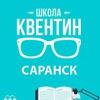 Квентин: подготовка к ЕГЭ и ОГЭ в Саранске