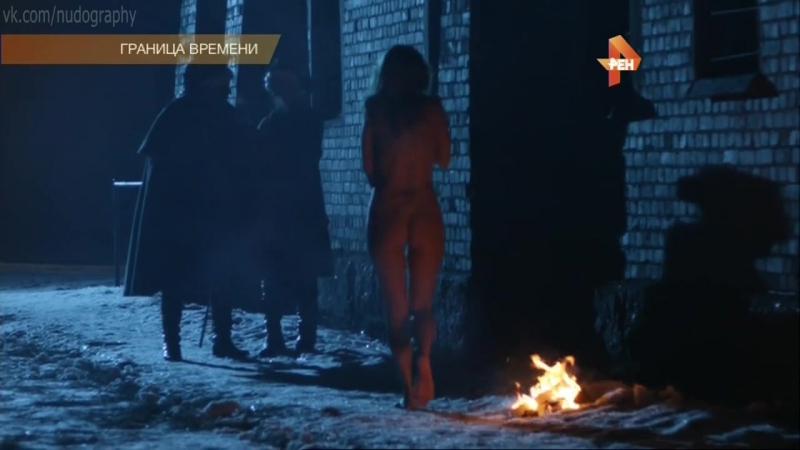 Кристина Кузьмина голая в сериале Граница времени (2015) - Серия 3
