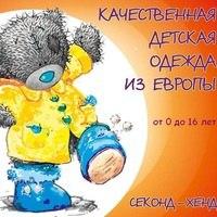 Татьяна Сток