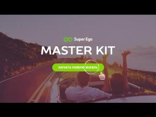 ✦ Как выйти из замкнутого круга с Мастер Кит компании SuperEgo