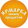 ЯРМАРКА СВЕЖИХ ПРОДУКТОВ, Красный пр., 220
