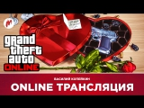 GTA Online | Праздничный беспредел