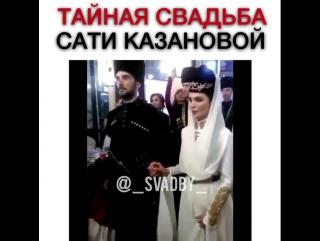тайная свадьба Сати Казановой