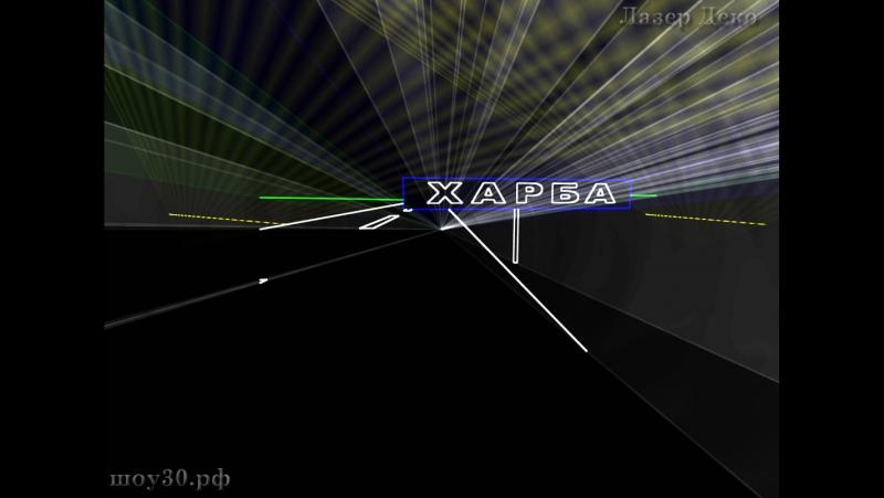 Лазерное шоу на свадьбе Нарна и Амуланы п.Харба (Калмыкия) 3 лазера