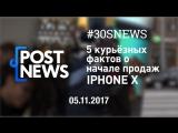 05.11 | 5 курьезных фактов о начале продаж iPhone X