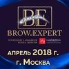 ЧЕМПИОНАТ ДЛЯ BROW МАСТЕРОВ B.E BROW EXPERT 2018