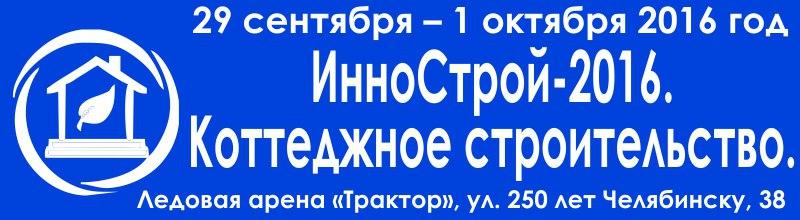 «ИнноСтрой-2016. Коттеджное строительство.Осенний сад»