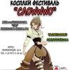 "Косплей фестиваль ""СЛОWWWO"" г. Кисловодск"