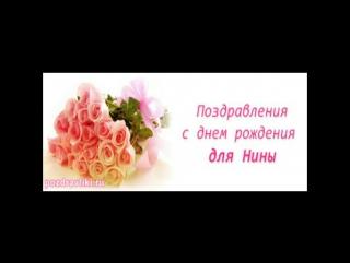 С Днем рождения Нина Поздравляем мы тебя! Будь здорова, будь любима Каждый жизни день любя! Будь умна и превосходна, На вол