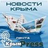 Новости Крыма - Агрегатор КрымPRESS