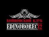Промо-ролик. Бойцовский клуб «EDINOBOREC12».