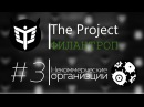 Проект Филантроп Некоммерческие организации 3