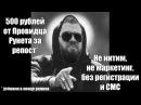 Голосовач и мемы получить 500 рублей за репост без регистрации и СМС