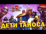 12 Фактов о Детях Таноса / Черный Орден!