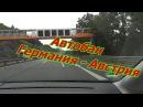 2. Германия - Австрия - Автобан в Альпах
