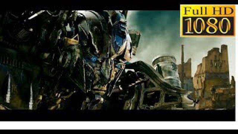 Трансформеры 2: Месть падших Воскрешения Оптимуса Прайма (1080P Full HD)