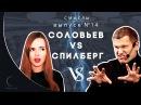 СМЫСЛЫ - Выпуск № 14 Соловьев VS Спилберг