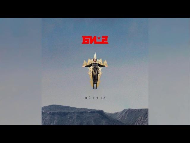 Би-2 – 12. ХалиГалиКришна (feat. Глеб Самойлов) [Bonus Track] (Горизонт событий)
