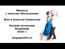 Милонга резюме с пояснениями Владимир 2016 Алексей и Юля Саминские
