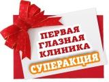 АКЦИЯ_до 31.01.2017_Первая глазная клиника