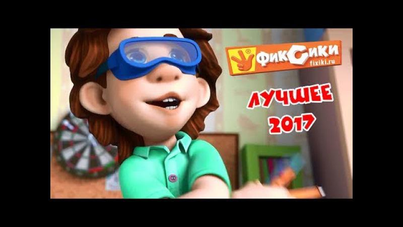 Фиксики Новые серии Лучшее 2017