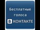 Программа  для накрутки голосов вконтакте, Как получить голоса Вконтакте беспла...