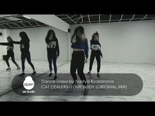 Cat Dealers-Your Body (Original Mix) - Dance video by Nastya Ryazanova - Open Art Studio