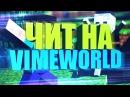 Новый чит для Vime World 2017 года