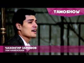 Чахонгир Зарипов - Гам намехохам (2017) © Сурудҳои тоҷикӣ