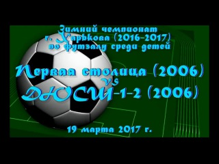 Первая столица (2006) vs ДЮСШ-1-2 (2006) (19-03-2017)