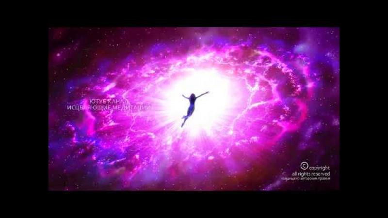 Путешествие Вашей Души На Край Вселенной | Исцеляющая Музыка Космических Сфер | ...
