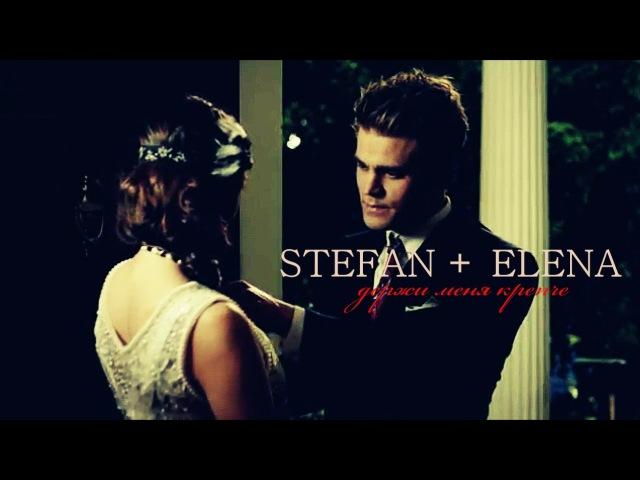 STEFAN ELENA    держи меня крепче