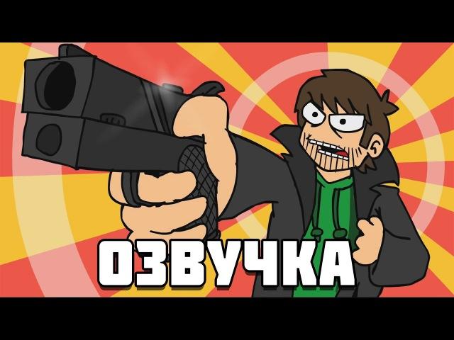 Eddsworld WTFuture Русская Озвучка