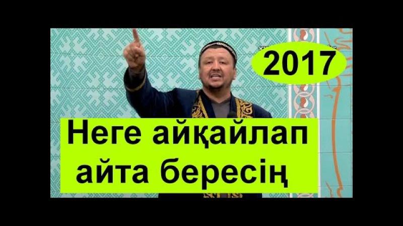 Неге айқайлап айта бересің \ Абдуғаппар Сманов 2017