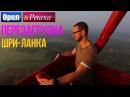 Орел и решка. Перезагрузка - Шри-Ланка 1080p HD