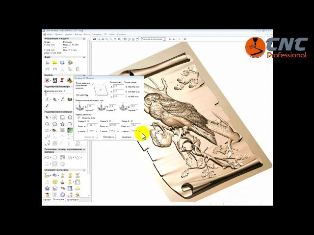 Уроки ArtCam. Видео инструкции - полный цикл фрезеровки ЧПУ. От монитора до изделия!