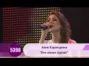 Алия Карачурина - Эти-энине зурлап | HD 1080p