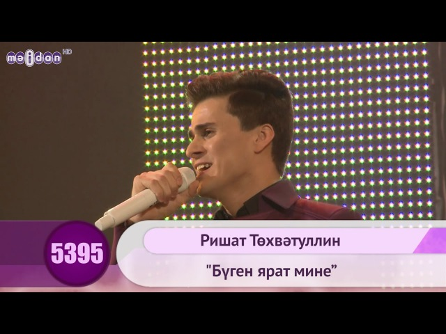 Ришат Тухватуллин - Буген ярат мине | HD 1080p