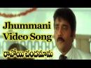 Ravoyi Chandamama Movie || Jhummani Jhummani Video Song || Nagarjuna Akkineni,Anjala Zhaveri