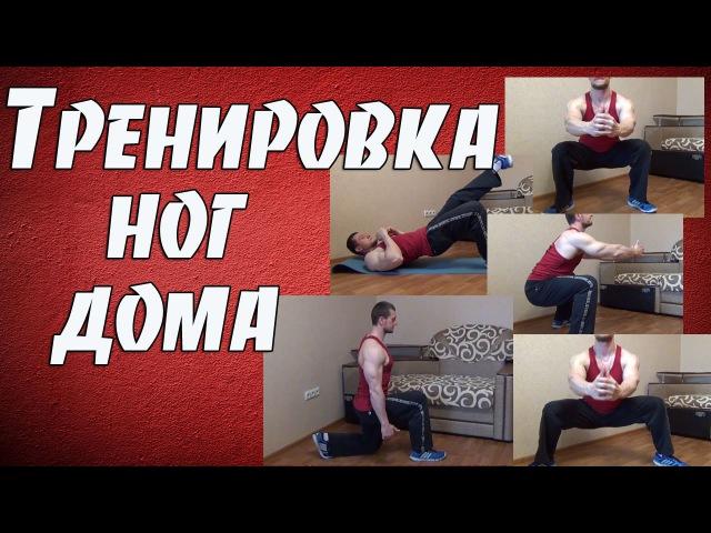 Тренировка ног в домашних условиях nhtybhjdrf yju d ljvfiyb[ eckjdbz[