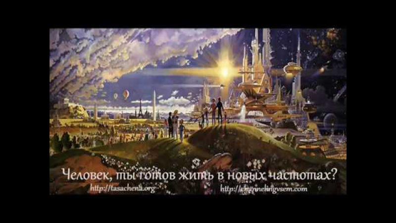 """Послание Архангела Михаила """"Жизнь на Земле продолжается"""""""