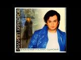 Филипп Киркоров - Влюблённый и безумно одинокий (2002)