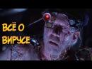 Инопланетный Вирус из фильма ужасов Вирус формы, способности, слабости