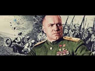 «Маршал Жуков. До и после Победы». Документальный фильм