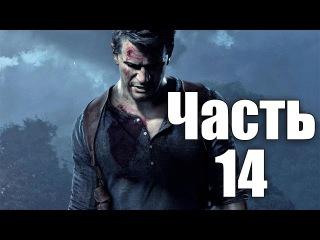 Прохождение Uncharted 4: A Thief's End (Uncharted 4: Путь вора). Часть 14. В безвыходном положении