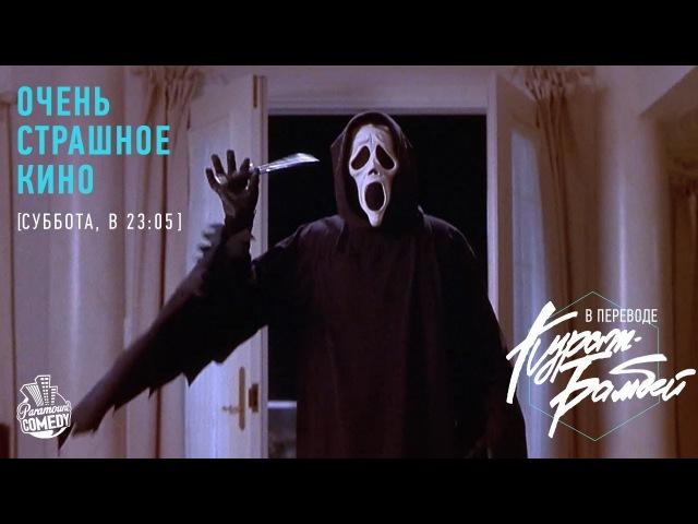 Очень страшное кино в озвучке Кураж-Бамбей - на Paramount Comedy!