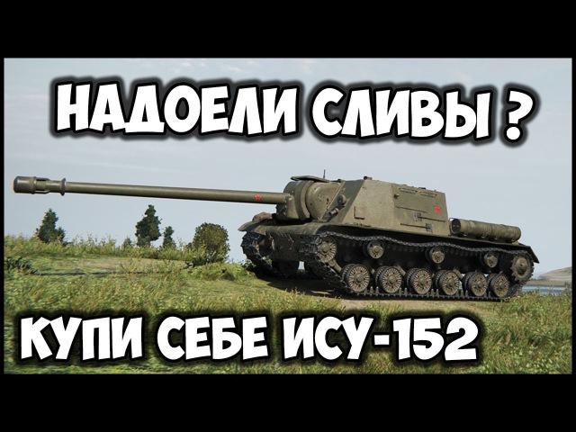 ISU-152 - 11 Kills - 8.7K Damage - World of Tanks Gameplay